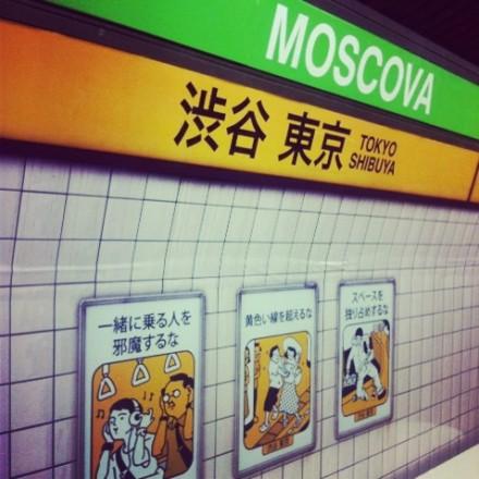 Moscova MM2 o Tokyo Shibuya?
